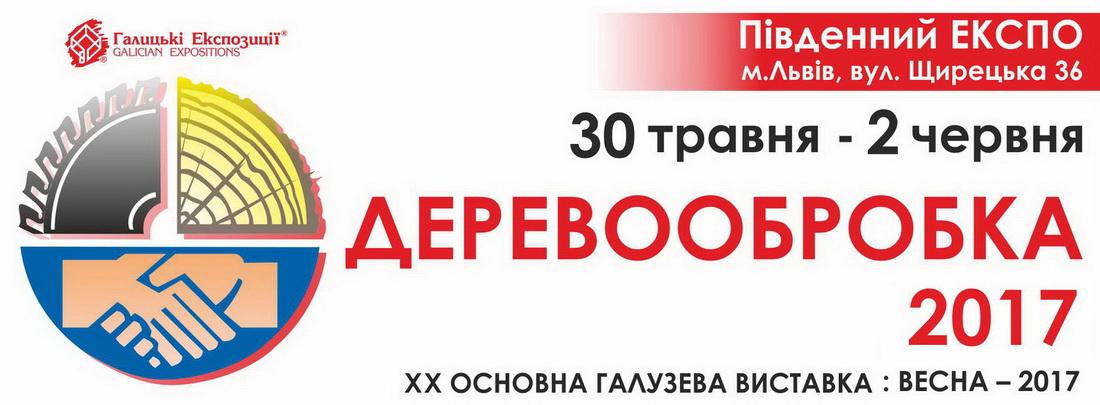 Деревообробка 2017 Львів